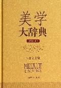 美学大辞典(修订本)(精)