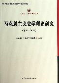 马克思主义史学理论研究(第3辑2013)/马克思主义专题研究文丛