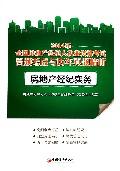 房地产经纪实务(2014年全国房地产经纪人执业资格考试高频考点与历年真题精析)