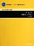 微积分(下经济管理数学基础第2版普通高等教育十一五***规划教材)