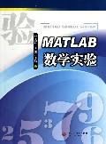 MATLAB数学实验