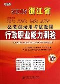 行政职业能力测验(2015浙江省***录用考试教材)