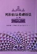 阿拉伯语基础语法(第4册句法部分)