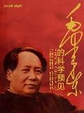 DVD毛泽东的科学预见(4碟装)