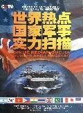 DVD世界热点国家军事实力扫描(11碟装)
