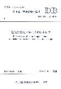 建筑反射隔热涂料应用技术规程(DBJ51\T021-2013)/四川省工程建设地方标准