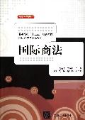 国际商法(普通高校十二五规划教材)/国际经济与贸易系列