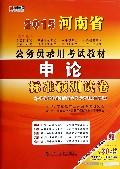 申论标准预测试卷(2015河南省***录用考试教材)