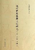 汉代武氏墓群石刻研究(修订本)/人民美术名家学术文丛