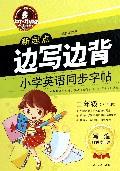 小学英语同步字帖(2年级上学期)/新起点边写边背