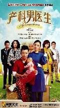DVD产科男医生(8碟装)