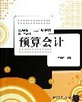 预算会计(普通高校十二五规划教材)/会计学系列