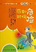 危险如何应对(升级版)/中小学生健康成长丛书