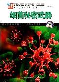 细菌秘密武器/图解科普爱科学学科学系列丛书