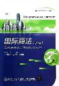 国际商法(第2版21世纪高职高专规划教材)/国际贸易系列