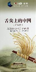 DVD舌尖上的中国<第2季>(8碟装)