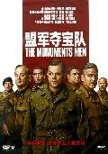 DVD-9盟军夺宝队