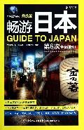 畅游日本(升级版第6次全新修订)/畅游世界系列