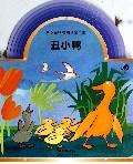 丑小鸭/星空童话翻翻书