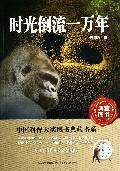 时光倒流一万年/中国科普大奖图书典藏书系