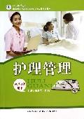护理管理(护理专业用书)