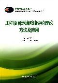 工程项目环境影响评价理论方法及应用/工程咨询专业分析评价方法及应用丛书/中咨研究系列丛书