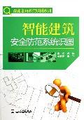 智能建筑安全防范系统识图/智能建筑系统识图系列