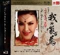 CD-HQⅡ乌兰图雅蒙古之花我的蒙古马