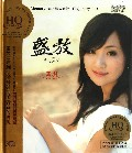 CD-HQ龚玥盛放