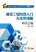 市政工程(建设工程预算入门与实例精解)
