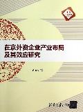 在京外资企业产业布局及其效应研究/清华汇智文库