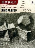 素描几何体(美术联考辅导教材)