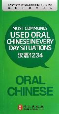 汉语1234/轻松开始学汉语