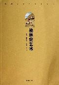 榆林窟艺术/丝绸之路与敦煌文化