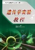遗传学实验教程(高等院校生物类专业系列教材)