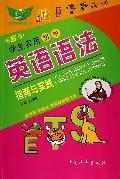 学生实用初中英语语法指南与实践(第8版)