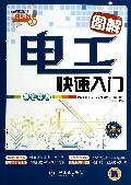 图解电工快速入门(双色印刷)/上岗轻松学