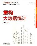 重构大数据统计/阿里巴巴集团技术丛书/大数据丛书
