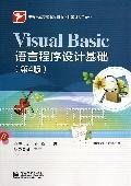 Visual Basic语言程序设计基础(计算机应用专业第4版中等职业学校教学用书)