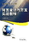 网页设计与开发实战教程(应用技术型高等院校十二五规划教材)