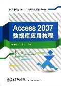 Access2007数据库应用教程(高等学校十二五公共课计算机规划教材)
