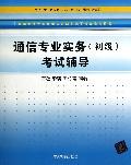 通信专业实务<初级>考试辅导(全国通信专业技术人员职业水平考试参考用书)