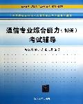 通信专业综合能力<初级>考试辅导(全国通信专业技术人员职业水平考试参考用书)