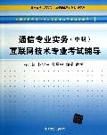 通信专业实务<中级>互联网技术专业考试辅导(全国通信专业技术人员职业水平考试参考用书)