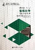 有机化学(理论篇第3版新世纪高职高专化工类课程规划教材)