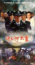 HDVD湄公河大案(8碟装)(大杉文化)