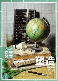 塑造(静物照片)/联考教学