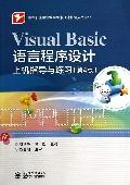 Visual Basic语言程序设计上机指导与练习(计算机应用专业第4版中等职业学校教学用书)