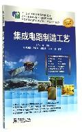 集成电路制造工艺(全国高等职业教育规划教材)/精品与示范系列