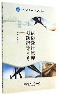 结构设计原理习题指导(第2版十二五职业教育精品规划教材)